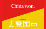 """""""中国赢了""""!美媒这句话让蔡英文慌了"""