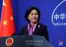 特朗普称中美贸易不平衡不怪中国 中方回应