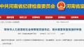 郑州市人力资源和社会保障局党组书记、局长戴春枝接受组织审查