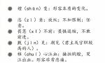 经常被读错的汉字