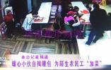 看到园林工人只吃花卷米饭 济南小伙给他们买来肉菜