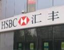 汇丰推出外资银行首个全渠道移动支付收款平台