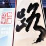 亚洲年度汉字