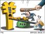 山东通报5起扶贫领域不正之风和腐败典型问题