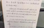 """浙工大食堂大厨贴了一张""""请假条"""" 温暖数千学生的心"""