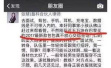 女律师炫富被查,广东律协工作人员:是否违规还需进一步核实