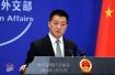 外交部谈钓鱼岛问题:中方不接受日方提出的所谓交涉