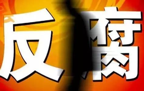 新闻观察:中纪委全会释放反腐新动向