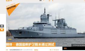 """德国的这个饺子""""糗了""""!最新护卫舰因设计失误未通过测试"""
