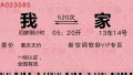 春运首轮售票高峰已过,那张回家的票你买到了吗?