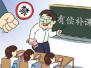 鞍山名校教师违规补课被开除公职 撤销教师资格