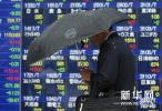 东京股市连续第六个交易日下跌 创下今年以来最低收盘点位