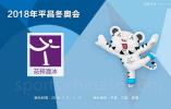 2018年冬奥会中国代表团完整名单