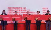 """中国华信致力慈善公益 连续五年捐资参与""""蓝天下的至爱——'两新'组织公益同行"""""""