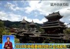 2018央视狗年春晚今日联排 四地分会场发布
