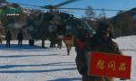 直升机穿风破雪送年货