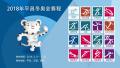"""中国艺术特展在平昌冬奥会""""中国之家""""揭幕"""