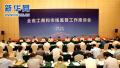 新春首个工作日 南京市召开对标找差动员大会