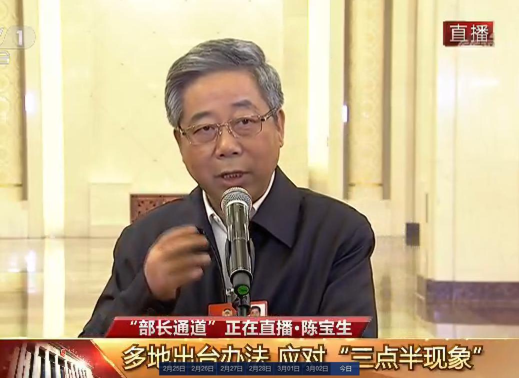 """教育部部长陈宝生在""""部长通道""""接受媒体采访 图片来自视频截图"""