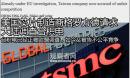 """美芯片制造厂商向中国大陆控告台积电""""不公平竞争"""""""