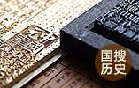济南华阳宫将用6古法修复 有盖头钉已存两三百年未生锈