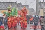 北京初春迎降雪 古渔阳遗址雪中舞龙狮