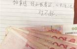 """男子偷邻居900块钱之后:留纸条还钱""""求谅解"""""""