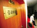 沈阳市劳动人事争议仲裁机构新设法援工作站