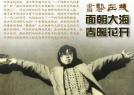 海子卧轨自杀29周年祭