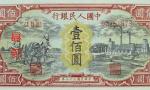 旧版本的人民币