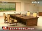 韩朝讨论首脑会晤细节安排 涉是否会直播等问题