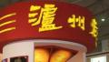泸州老窖:暂停总经销品牌订单 全面清理条码及费用