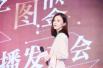 """《北京/上海女子图鉴》发布会 刘孜代言""""沪漂""""强人"""