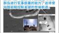 美媒:中国在南沙安装军事干扰设备 妨碍美国协防台湾