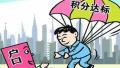 北京积分落户操作管理细则公布 20个热点问题详解