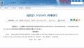 """解放军将在台湾海峡实弹射击演习 美国表示""""关切"""""""