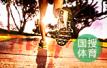中国双人滑名师姚滨入选世界花滑名人堂