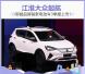 江淮大众起航 思皓品牌首款电动车3季度上市