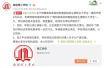 河南一医院医生被举报拔罐猥亵女生 校方:若属实将严处