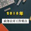 2018政务公开工作要点