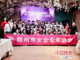 郑州市女企业家协会举办新会员入会仪式