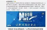 """这些招聘""""有歧视"""",但是中国网友却都纷纷点赞"""