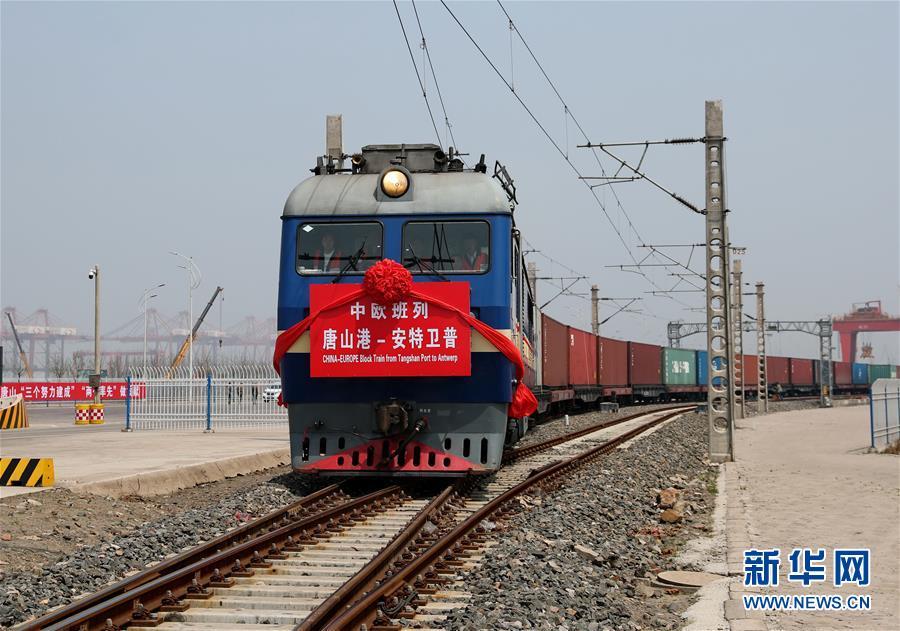 唐山港开通中欧班列