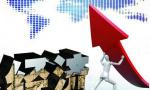 一季度黑龙江经济增速居东北三省第一 增速为5.6%