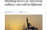 美媒臆测中国在吉布提用激光器照射美飞行员,美军方果然跳出来了!