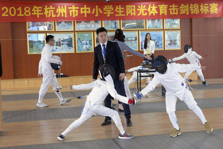 杭州举办2018年中小学阳光体育击剑锦标赛