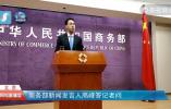 商务部:中方始终不希望打也不怕打贸易战