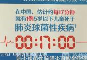 @江苏人 不用再跑香港啦!国产13价肺炎疫苗即将上市