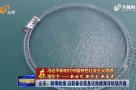 山东:耕海牧渔 以装备化信息化助推海洋牧场升级