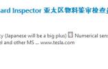 特斯拉落地上海:注册资本1亿,暂不设厂